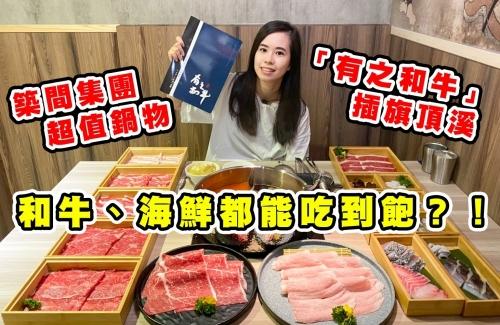 【你跟上了沒】和牛、海鮮都能吃到飽?!築間集團超值鍋物「有之和牛」插旗永和!
